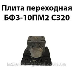 Перехідна Плита БФ3-10ПМ2 С320
