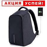 Універсальний рюкзак Протикрадій для роботи, навчання і подорожей. Рюкзак-протикрадій з USB портом Bobby Back, фото 3
