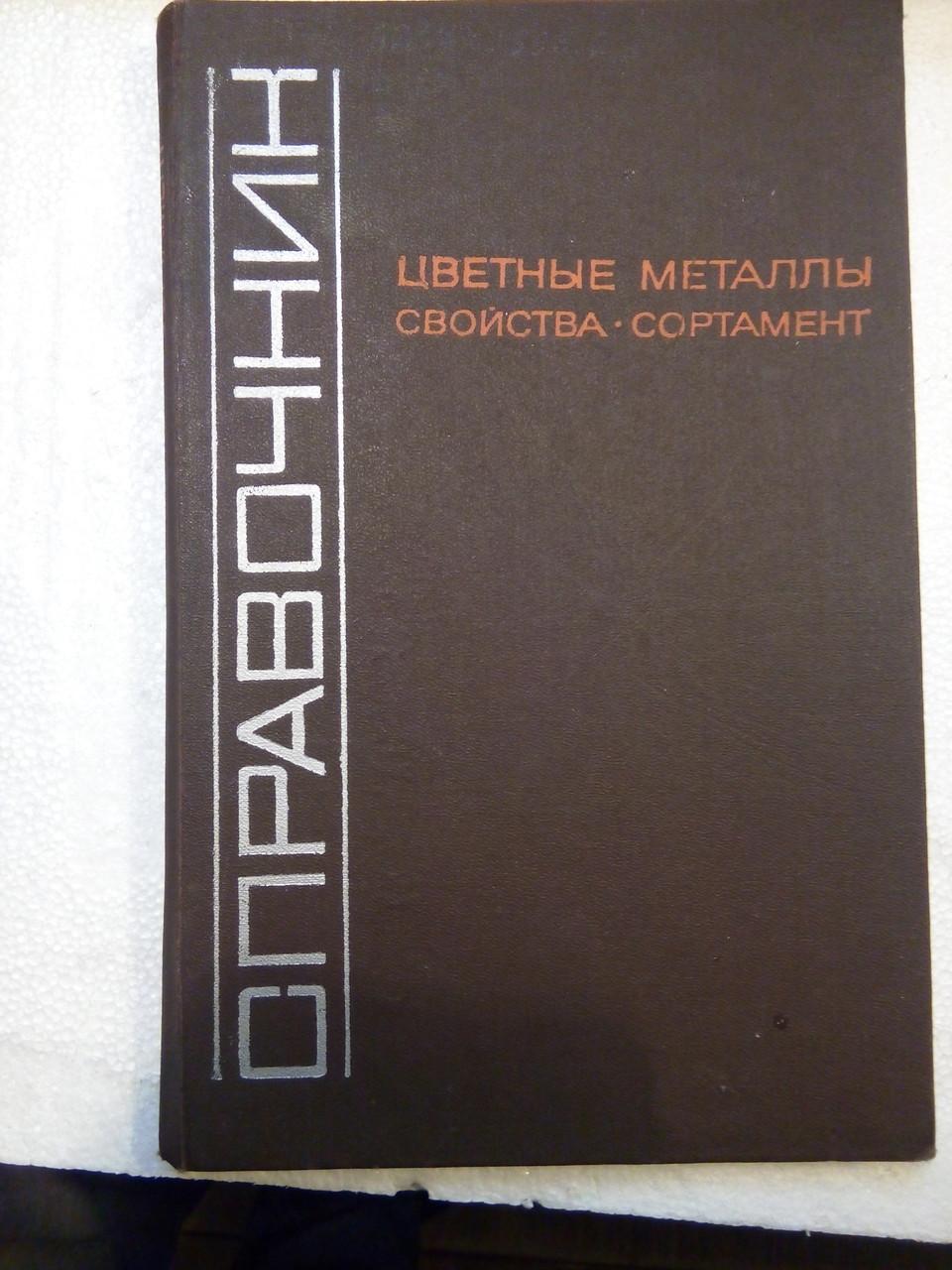 Справочник Цветные металлы Свойства Сортамент