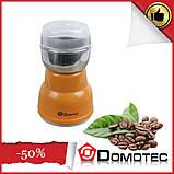 Електрична кавомолка Domotec MS-1406 220V/150W з обертовим ножем, фото 2