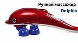 Ручной инфракрасный массажер для ног, шеи и плеч Дельфин JT-889, электрический вибромассажер Dolphin для тела, фото 8