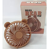 Портативный настольный вентилятор USB мини вентилятор MAKA BEAR FAN XD-011 с аккумулятором, фото 7