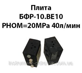 Плита БФР-10.ВЕ10 Рном=20МРа 40 л/хв