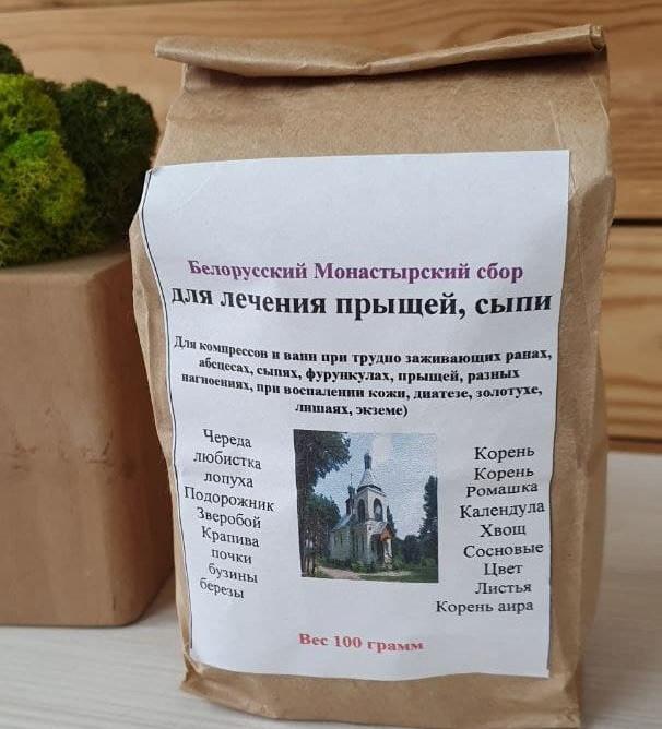 Білоруський Монастирський трав'яний збір для лікування вугрів висипки, Натуральні препарати від прищів