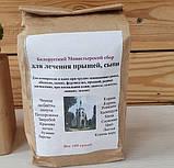 Білоруський Монастирський трав'яний збір для лікування вугрів висипки, Натуральні препарати від прищів, фото 2