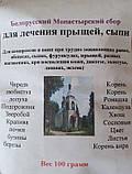 Білоруський Монастирський трав'яний збір для лікування вугрів висипки, Натуральні препарати від прищів, фото 3