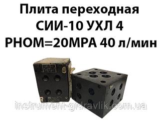 Перехідна Плита СММ-10.00 УХЛ 4 Рном=20МРа 40 л/хв