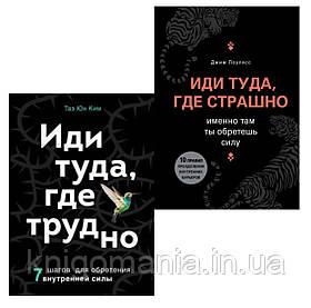 """Набор из двух книг """"Иди туда, где страшно"""" и """"Иди туда, где трудно"""" Джим Лоулесс и Таэ Юн Ким"""