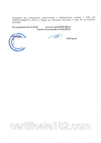 Оформление сертификата и декларации соответствия на продукцию на 1 год, 2 года, фото 2