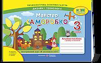 3 клас. Майстер Саморобко : альбом-посібник з дизайну і технологій. Бровченко А., Копитіна Н. ПіП