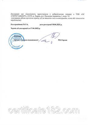 Оценка соответствия (декларация соответствия) устройства подогрева ковша, фото 2