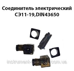 З'єднувач електричний СЭ11-19, DIN43650 (электроразьем,фішка) зі світловою індикацією