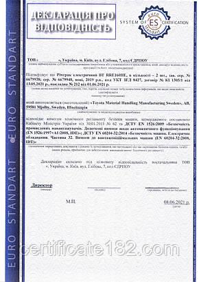 Оформлення декларацій відповідності на поставку/партію або залишок на складі, фото 2