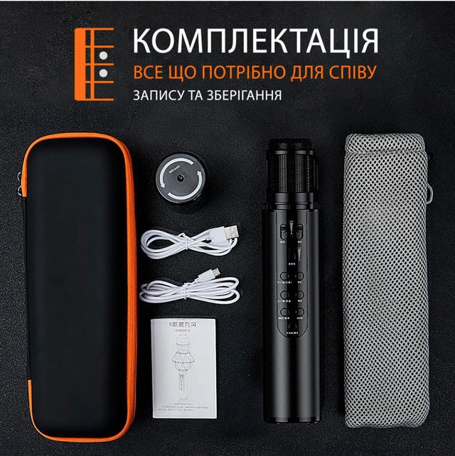 Комплект поставки караоке микрофона K1