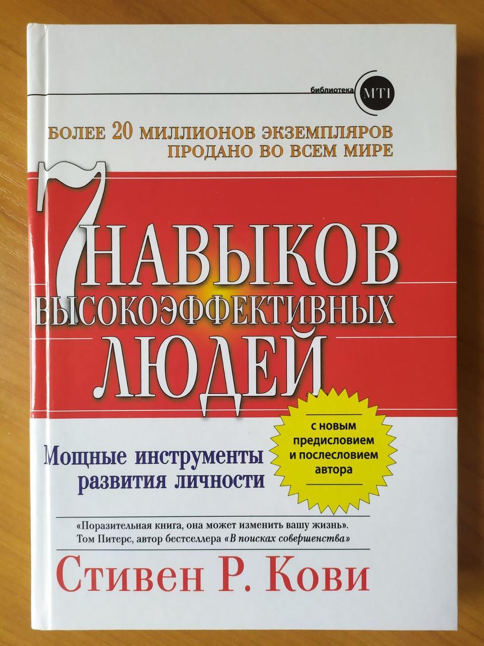 Стивен Кови. 7 навыков высокоэффективных людей. 7-е изд. (твёрдая обложка)