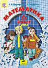 Математика. 6 класс.Учебник в трёх частях. Автор Петерсон Л.