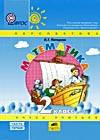 Учебники-тетради по математике для 2 класса (в 3-х частях). Автор Петерсон Л.Г.