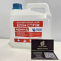 CLEAN STREAM Клин Стрим 3л. Дезинфекция поверхностей маникюрных инструментов и рук