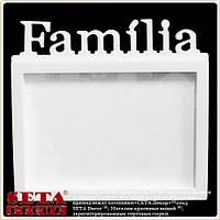 "Фоторамка ""Familia"" (семья) на 1 фото белая"