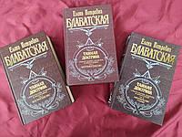 Елена Блаватская Тайная доктрина в 3х томах