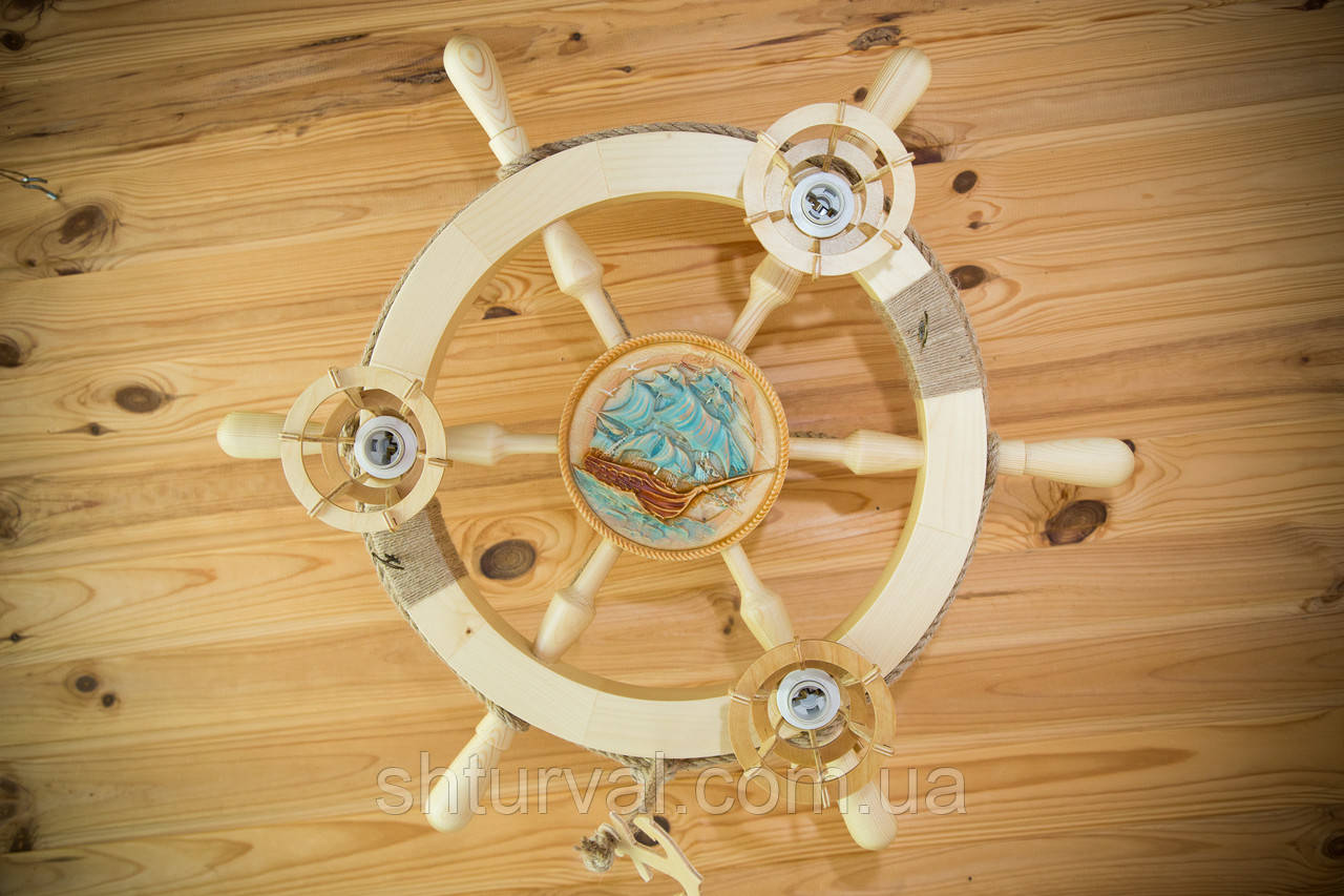 Люстра штурвал дерев'яна з корабликом на 3 лампочки