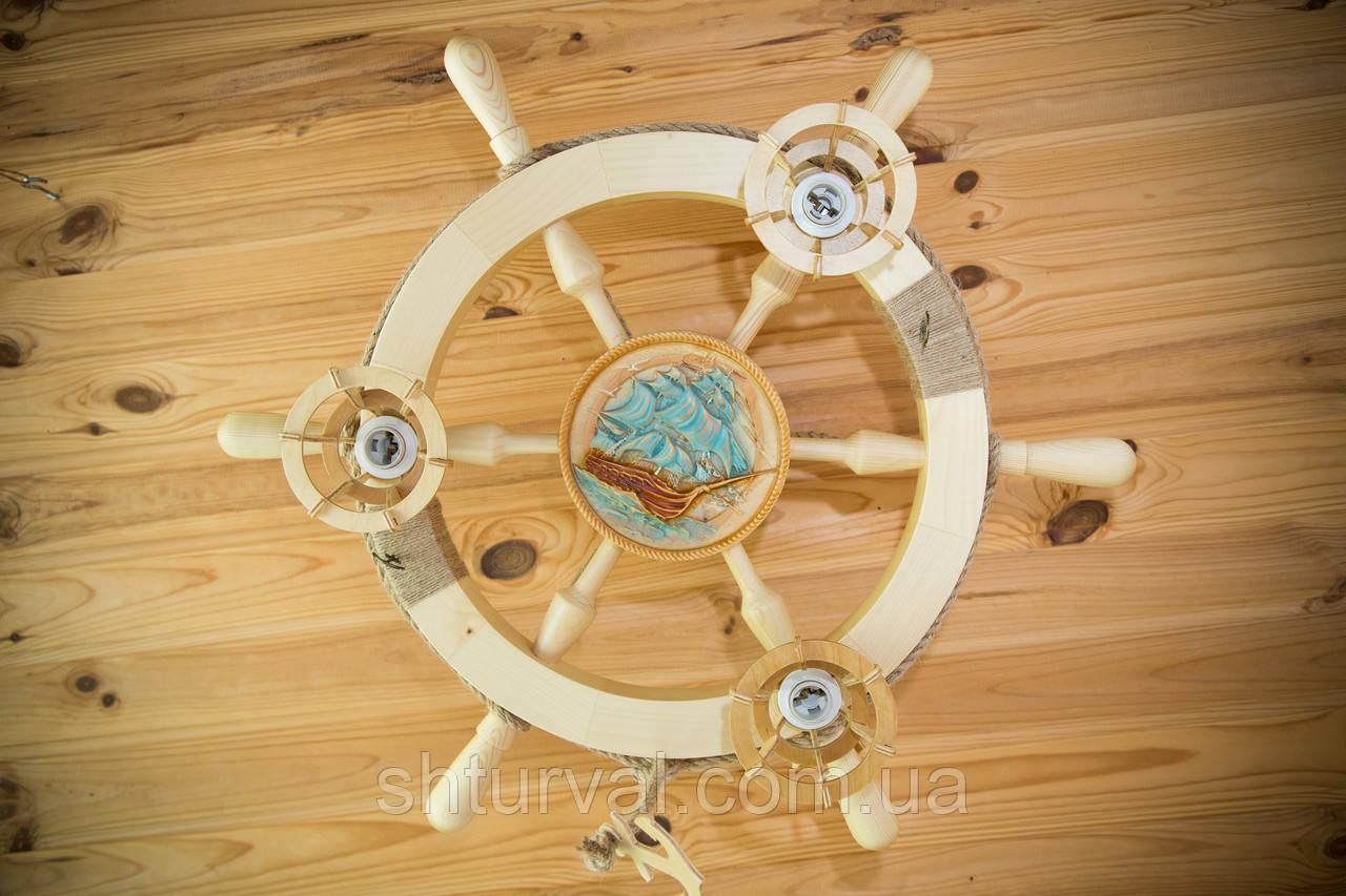 Люстра штурвал деревянная с корабликом на 3 лампочки
