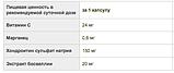 Комплекс для комфорта суставов Biocyte Longevity Chondroïtine Flex Articulations 30 капсул, фото 2