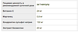 Комплекс для комфорту суглобів Biocyte Longevity Chondroïtine Flex Articulations 30 капсул, фото 2