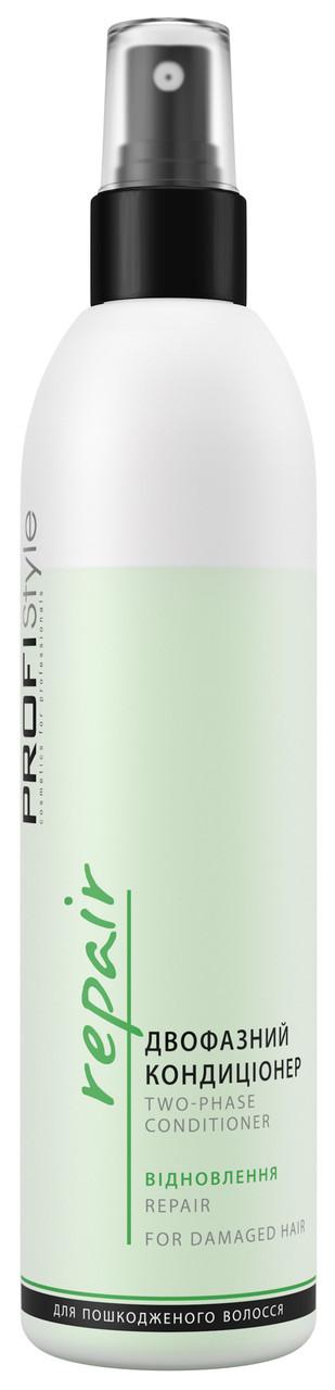 """Двохфазний кондиціонер для волосся """"Відновлення"""" PROFIStyle Repair 250 мл"""