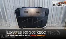Захист двигуна Лексус ЄС 300 2000-2006 (сталева захист піддону картера Lexus ES 300)