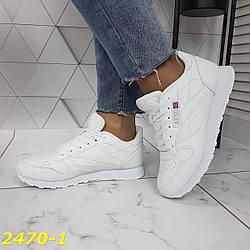 Кроссовки белые классика