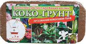 Кокосовий субстрат в брикетах 0,5 кг розширення до 7л