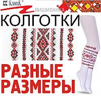 """Колготки детские РОЗНИЦА демисезонные вышиванка орнамент """"Класик"""" Украина разные размеры ЛДЗ-1166, фото 1"""