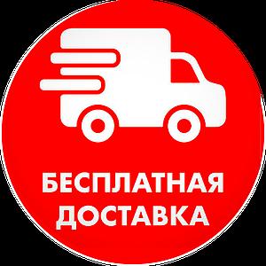 Безкоштовна доставка Новою Поштою