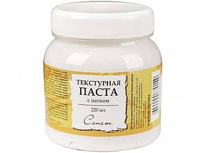 Текстурна паста Невская палитра ЗХК Сонет 220мл з піском 351899