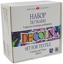 Фарби акрилові Decola 52242026/4141177 5 кольорів +розріджувач +2 контури на тканині