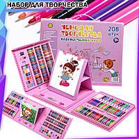 Художественный набор для творчества 208 предметов с мольбертом для детей в удобном чемодане
