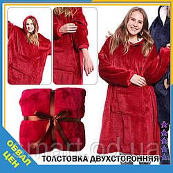 Плед толстовка двухсторонняя Huggle Hoodie халат с капюшоном и рукавами Червоний