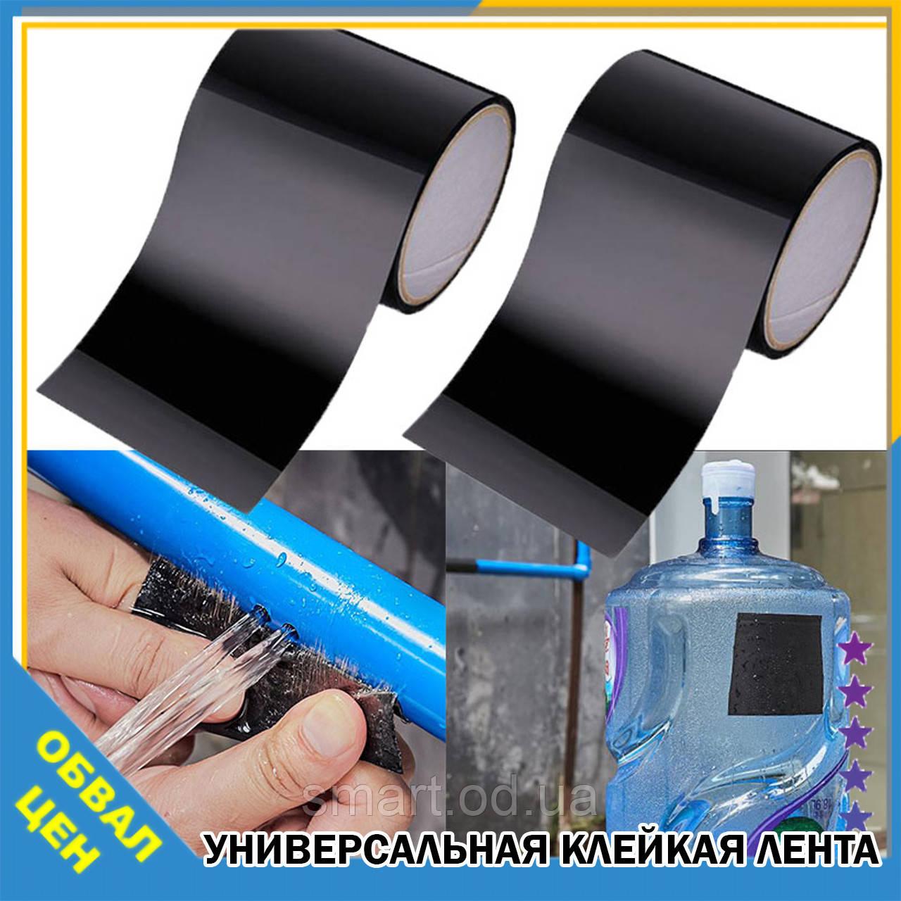 Клейка універсальна стрічка N-FLEX Tape надміцна водонепроникність ізоляційна скотч Flex флекс тейп Плівки
