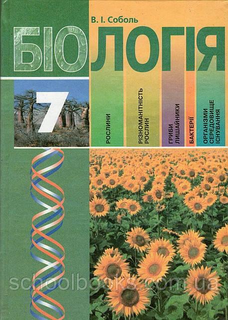 Гдз 8 клас біологія соболь 2017
