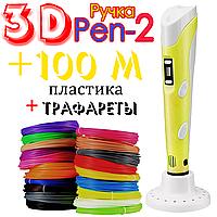100 метров пластика и трафареты в подарок! 3D Ручка Pen-2 с LCD-дисплеем Желтая для рисования! 3Д ручка
