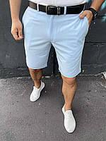Шорты брючные мужские голубые классические брендовые премиум копия реплика