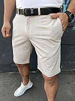 Шорты брючные мужские бежевые классические брендовые премиум копия реплика