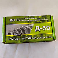 Комплект вкладышей Корень + шатун МТЗ Д-240
