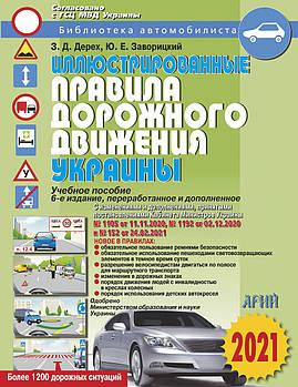 Иллюстрированные правила дорожного движения Украины 2021