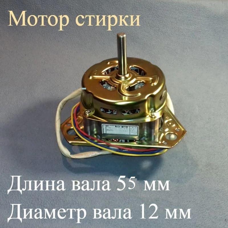 Мотор стирки (XD-100; 100W; 1,3A; 10мкФ; вал 12мм) для полуавтомат типа Сатурн