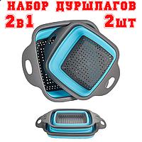 Сито - дуршлаг силиконовый набор 2 шт синий   складной силиконовый дуршлаг   сито силиконовое
