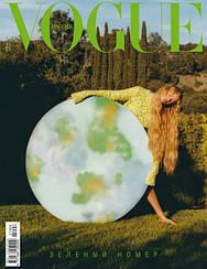Vogue журнал №6 (267) июнь 2021 | Вог журнал