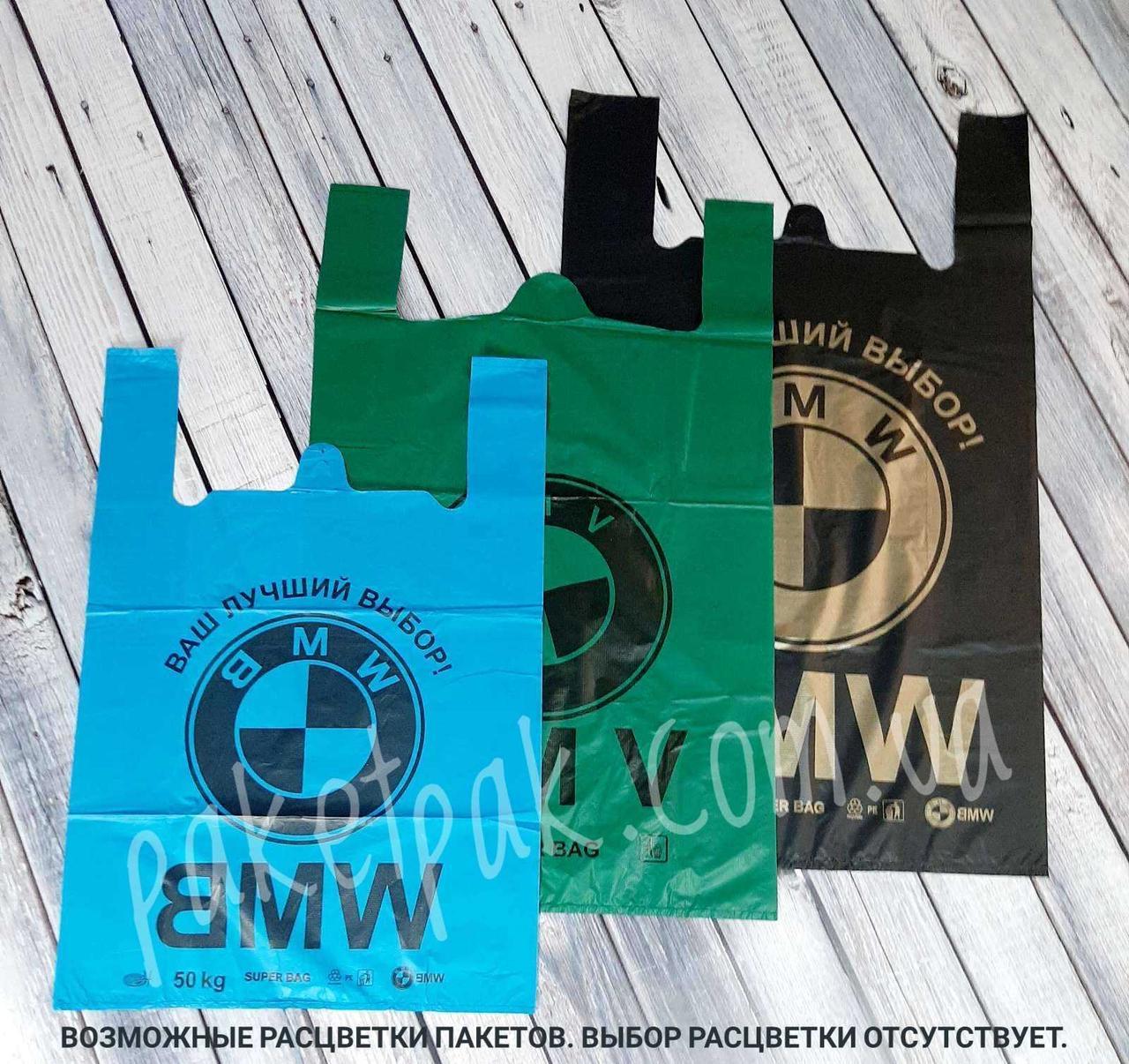Пакет майка BMW 40 x 60 см / мішок 500 шт (10 уп x 50 шт) Пакет поліетиленовий майка