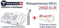 Физиодиспенсер MD11 (в комплекте хирургический угловой наконечник 20:1)